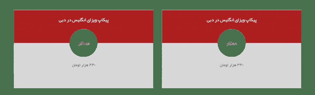 پیکاپ ویزای انگلیس در امارات
