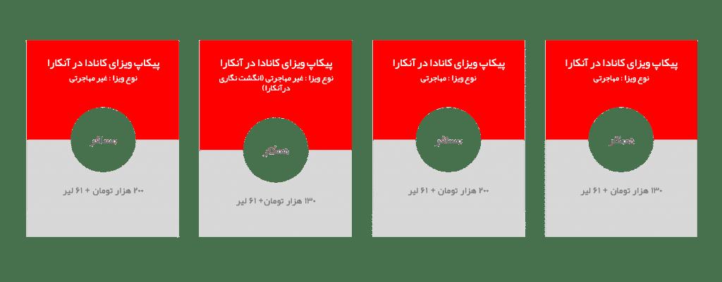 پیکاپ پاسپورت کانادا در ترکیه