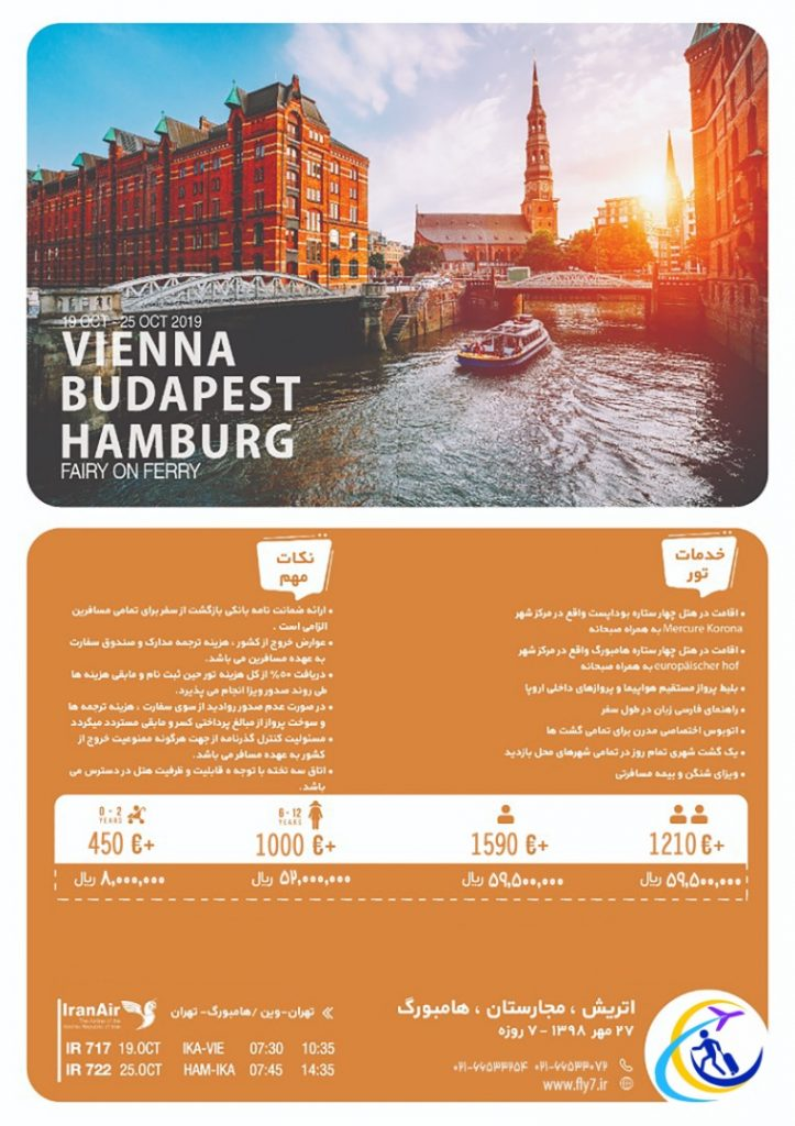 تور ترکیبی اتریش، مجارستان و هامبورگ