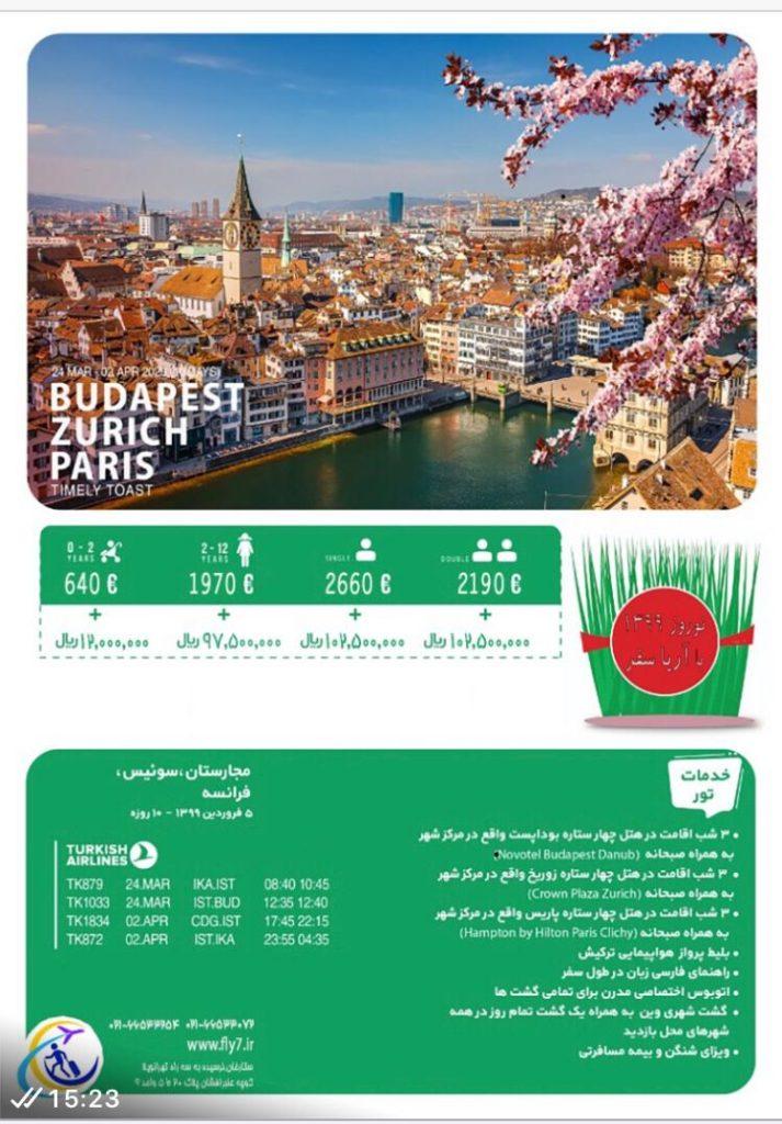 تور مجارستان، سوئیس و فرانسه